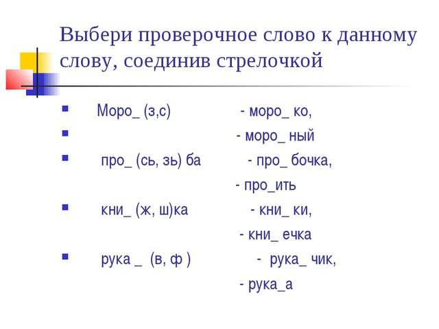 Выбери проверочное слово к данному слову, соединив стрелочкой Моро_ (з,с) - м...