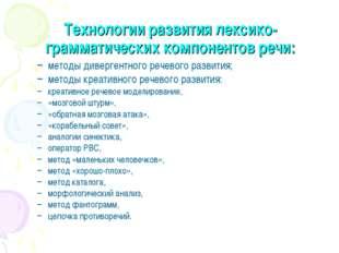 Технологии развития лексико-грамматических компонентов речи: методы дивергент