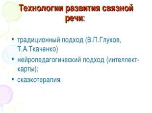 Технологии развития связной речи: традиционный подход (В.П.Глухов, Т.А.Ткачен