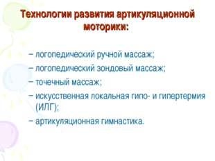 Технологии развития артикуляционной моторики: логопедический ручной массаж; л