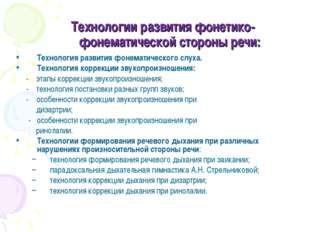 Технологии развития фонетико-фонематической стороны речи: Технология развити
