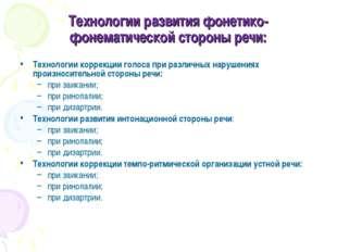Технологии развития фонетико-фонематической стороны речи: Технологии коррекци