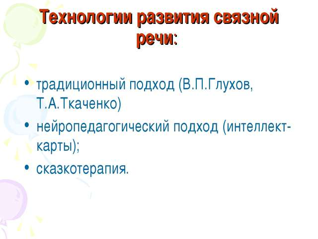 Технологии развития связной речи: традиционный подход (В.П.Глухов, Т.А.Ткачен...