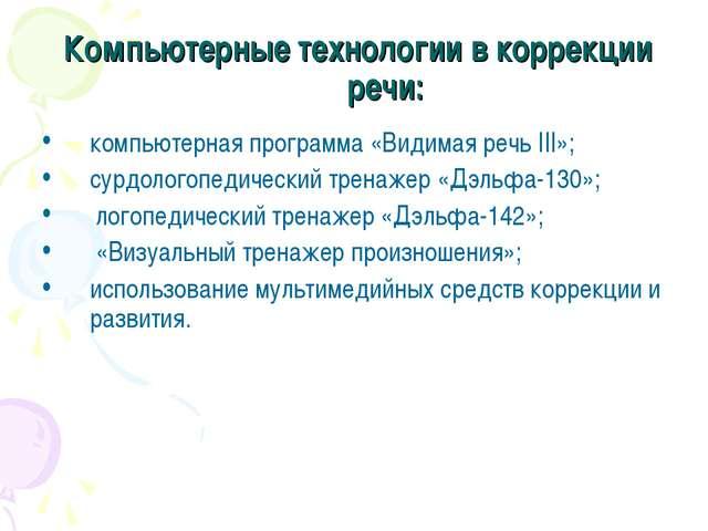 Компьютерные технологии в коррекции речи: компьютерная программа «Видимая ре...