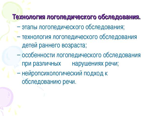 Технология логопедического обследования. этапы логопедического обследования;...