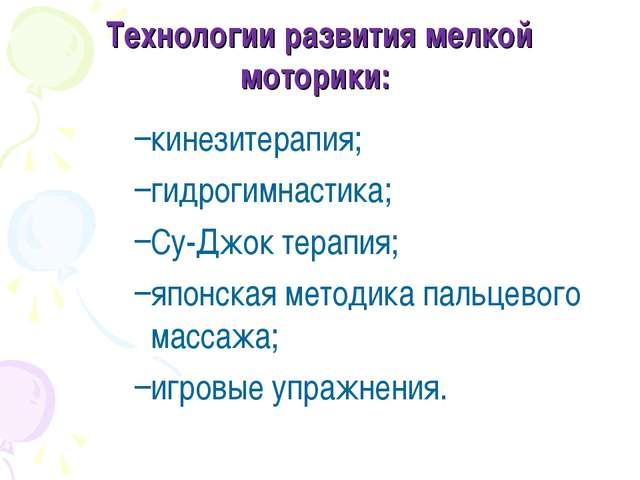Технологии развития мелкой моторики: кинезитерапия; гидрогимнастика; Су-Джок...