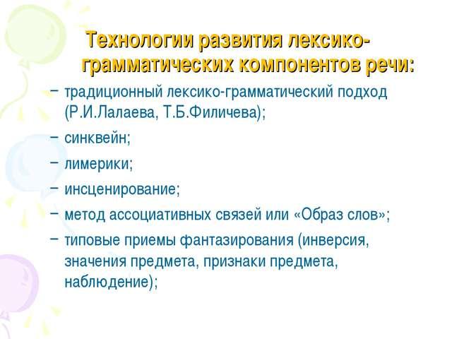 Технологии развития лексико-грамматических компонентов речи: традиционный лек...