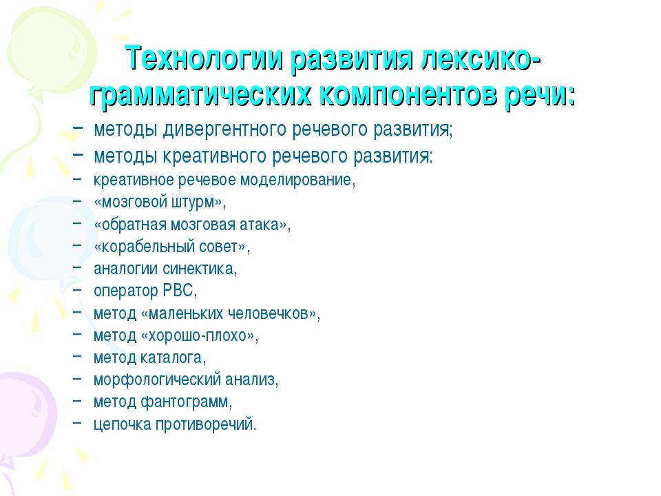 Технологии развития лексико-грамматических компонентов речи: методы дивергент...