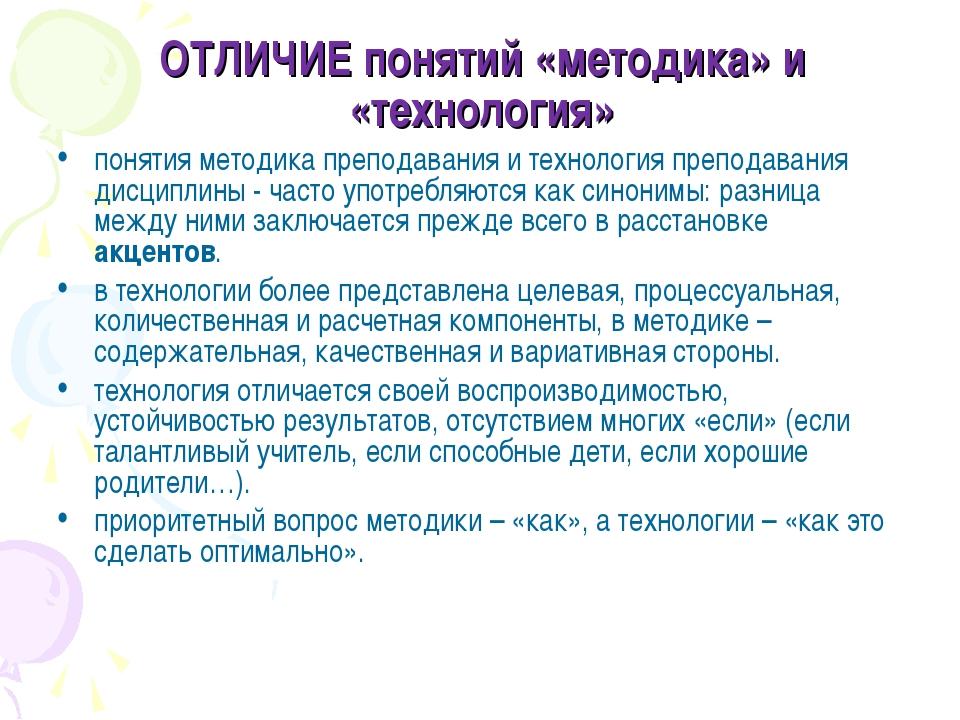ОТЛИЧИЕ понятий «методика» и «технология» понятия методика преподавания и тех...