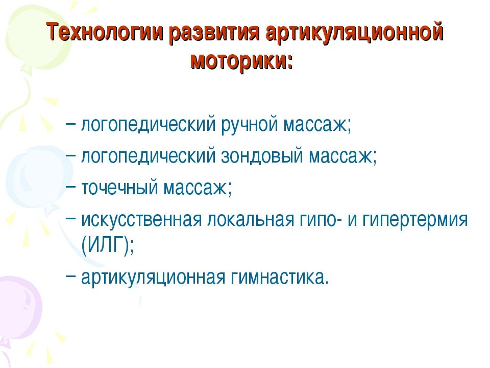 Технологии развития артикуляционной моторики: логопедический ручной массаж; л...