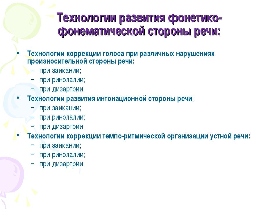 Технологии развития фонетико-фонематической стороны речи: Технологии коррекци...