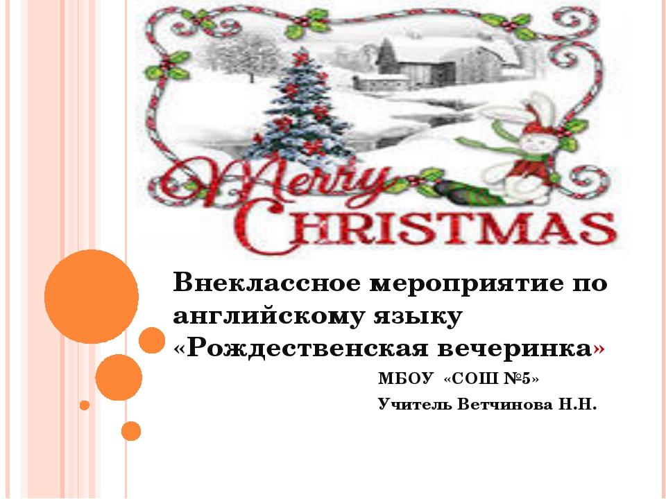 Внеклассное мероприятие по английскому языку «Рождественская вечеринка» МБОУ...