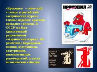 «Крокодил» – советский, а теперь и российский сатирический журнал. Символ изд