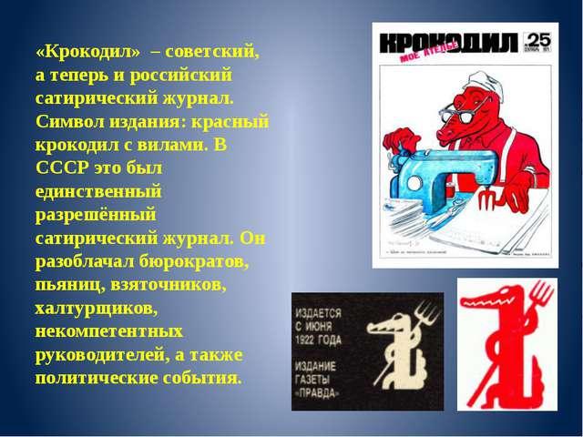 «Крокодил» – советский, а теперь и российский сатирический журнал. Символ изд...