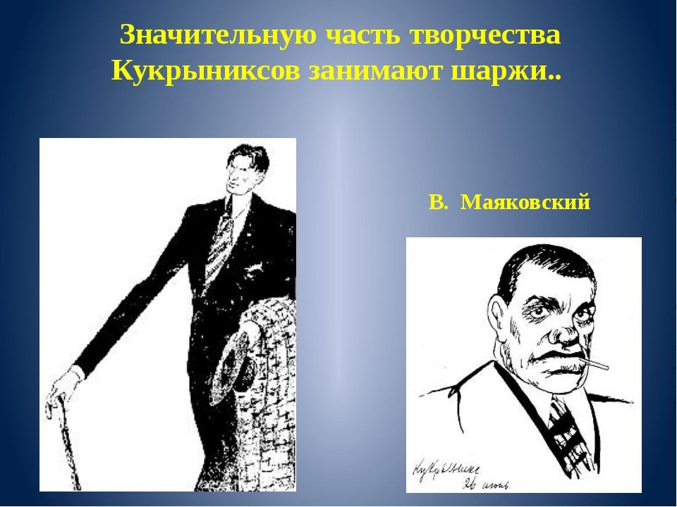 В. Маяковский Значительную часть творчества Кукрыниксов занимают шаржи..