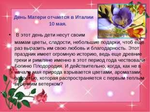 В этот день дети несут своим мамам цветы, сладости, небольшие подарки, чтоб