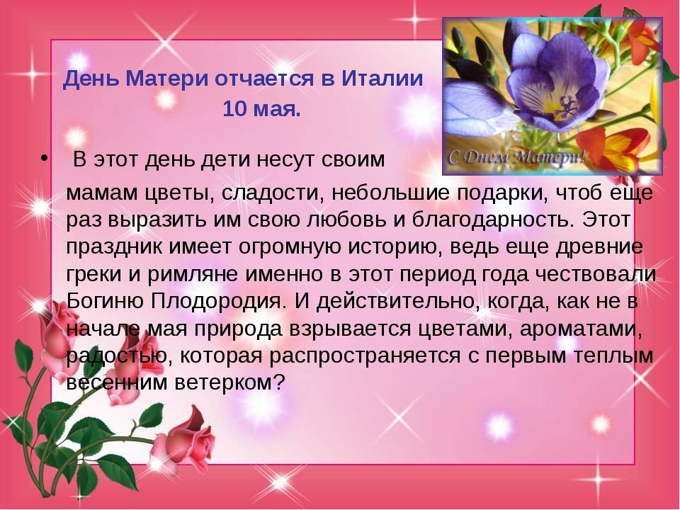 В этот день дети несут своим мамам цветы, сладости, небольшие подарки, чтоб...