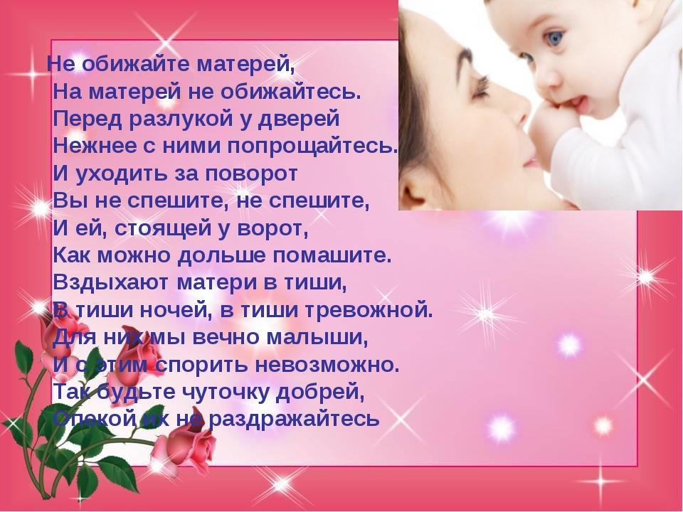 стихи для матери в день матери ясеня делали колья