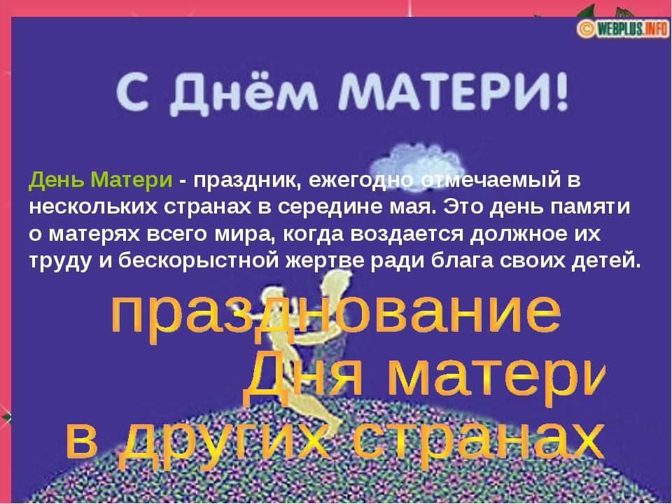 День Матери - праздник, ежегодно отмечаемый в нескольких странах в середине м...