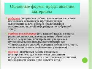 Основные формы представления материала реферат (творческая работа, написанная