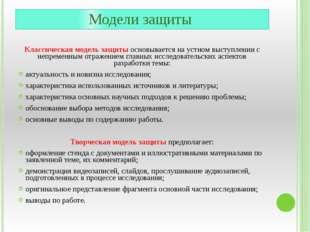 Модели защиты Классическая модель защиты основывается на устном выступлении с