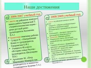 Наши достижения 2006/2007 учебный год 1 место на районном конкурсе заняла ра