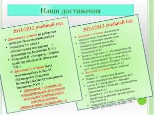 Наши достижения 2012/2013 учебный год 2011/2012 учебный год Дипломом І степен