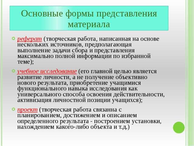 Основные формы представления материала реферат (творческая работа, написанная...
