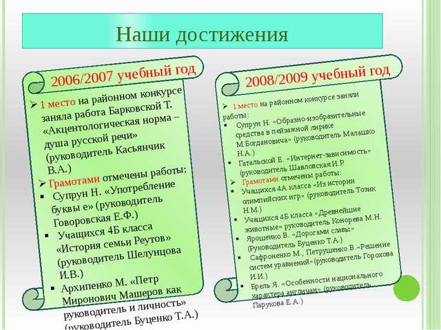 Наши достижения 2006/2007 учебный год 1 место на районном конкурсе заняла ра...
