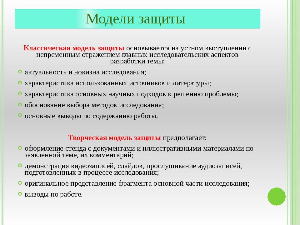 Модели защиты Классическая модель защиты основывается на устном выступлении с...
