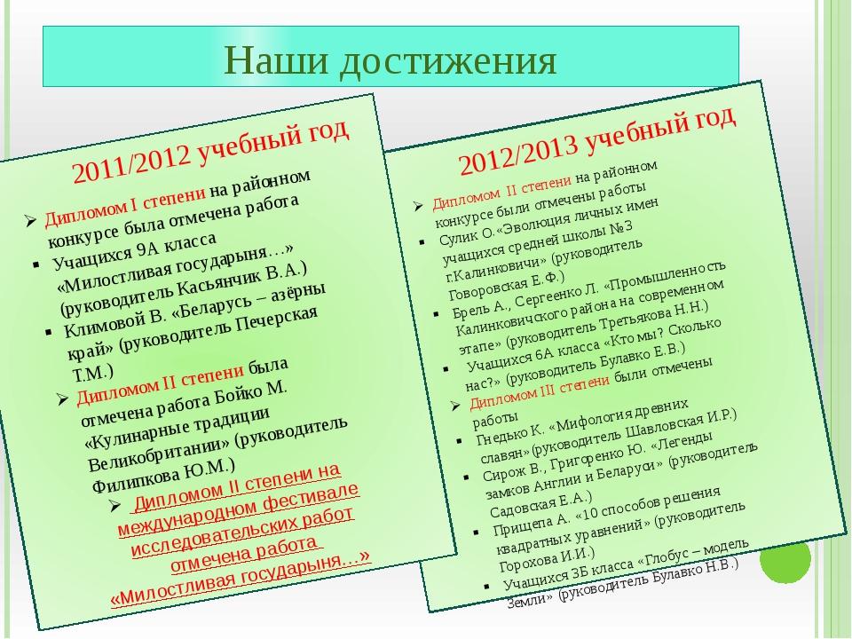 Наши достижения 2012/2013 учебный год 2011/2012 учебный год Дипломом І степен...