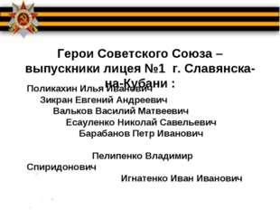 Герои Советского Союза – выпускники лицея №1 г. Славянска-на-Кубани : Поликах