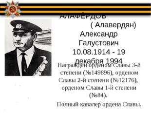 АЛАФЁРДОВ ( Алавердян) Александр Галустович 10.08.1914 - 19 декабря 1994 Нагр