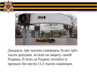 Двадцать три тысячи славянцев, более трёх тысяч девушек встали на защиту свое