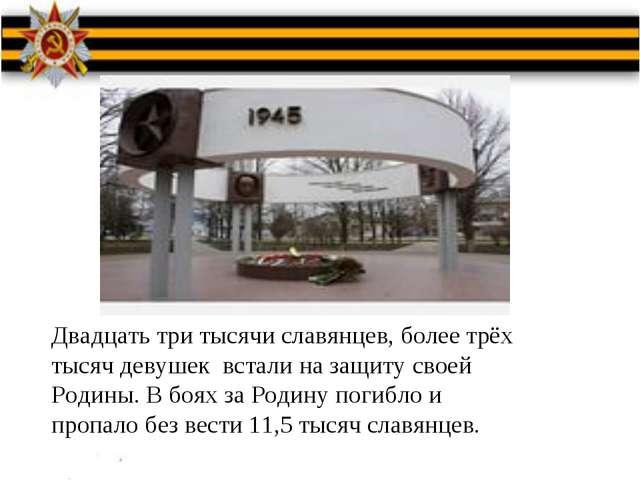 Двадцать три тысячи славянцев, более трёх тысяч девушек встали на защиту свое...