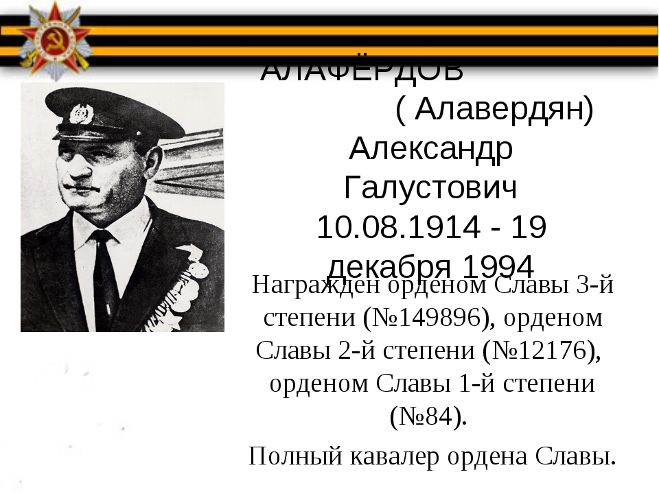 АЛАФЁРДОВ ( Алавердян) Александр Галустович 10.08.1914 - 19 декабря 1994 Нагр...