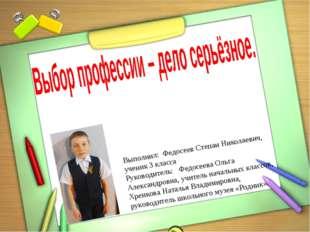 Выполнил: Федосеев Степан Николаевич, ученик 3 класса Руководитель: Федосеева