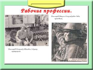 Рабочие профессии. Пономарёв Максим Александрович дядя, крановщик. Пономарёв