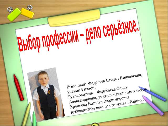 Выполнил: Федосеев Степан Николаевич, ученик 3 класса Руководитель: Федосеева...