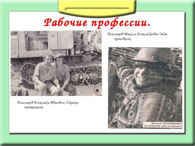 Рабочие профессии. Пономарёв Максим Александрович дядя, крановщик. Пономарёв...