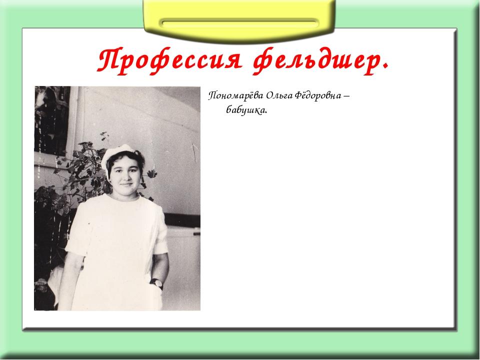 Профессия фельдшер. Пономарёва Ольга Фёдоровна – бабушка.