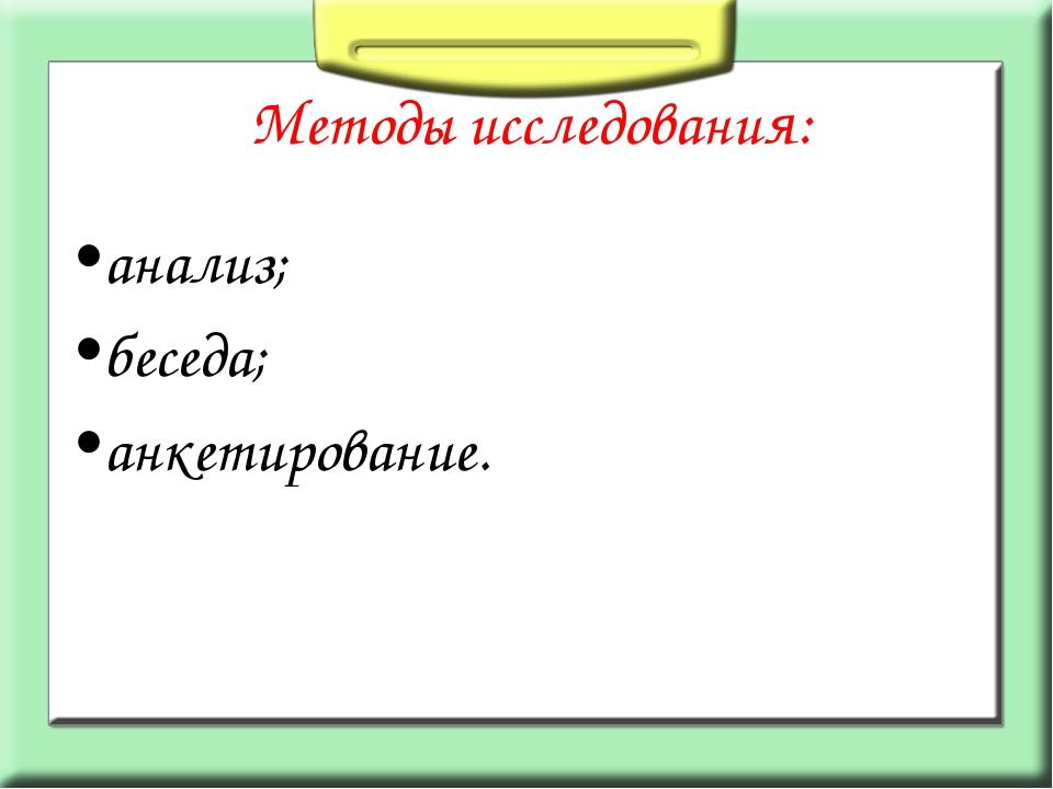 Методы исследования: анализ; беседа; анкетирование.
