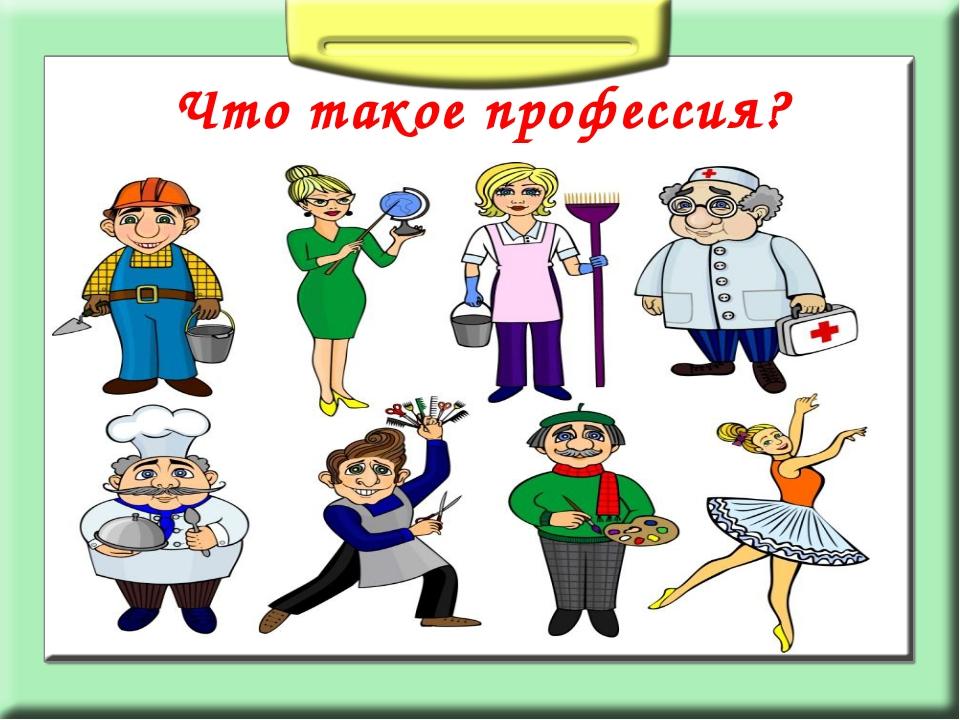 Что такое профессия? род занятий, вид трудовой деятельности, которой человек...