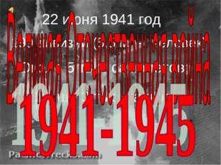 22 июня 1941 год 190 дивизий (5,5 млн. человек); Около 5 тыс. самолетов; Свыш