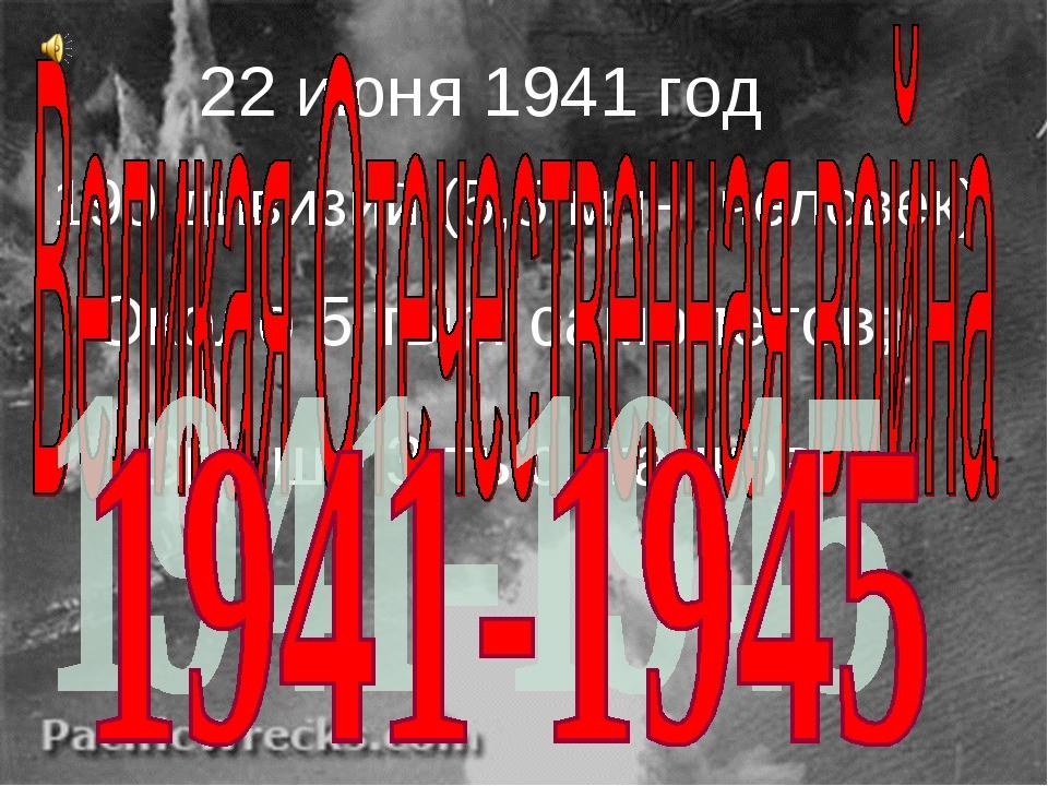 22 июня 1941 год 190 дивизий (5,5 млн. человек); Около 5 тыс. самолетов; Свыш...