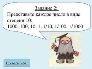 Задание 2: Представьте каждое число в виде степени 10: 1000, 100, 10, 1, 1/10