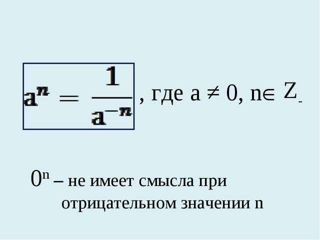 , где а ≠ 0, n Z- 0n – не имеет смысла при отрицательном значении n