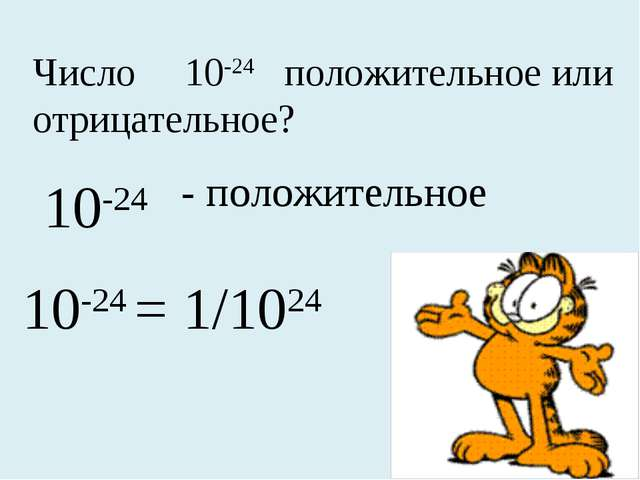 Число 10-24 положительное или отрицательное? 10-24 - положительное 10-24 = 1/...