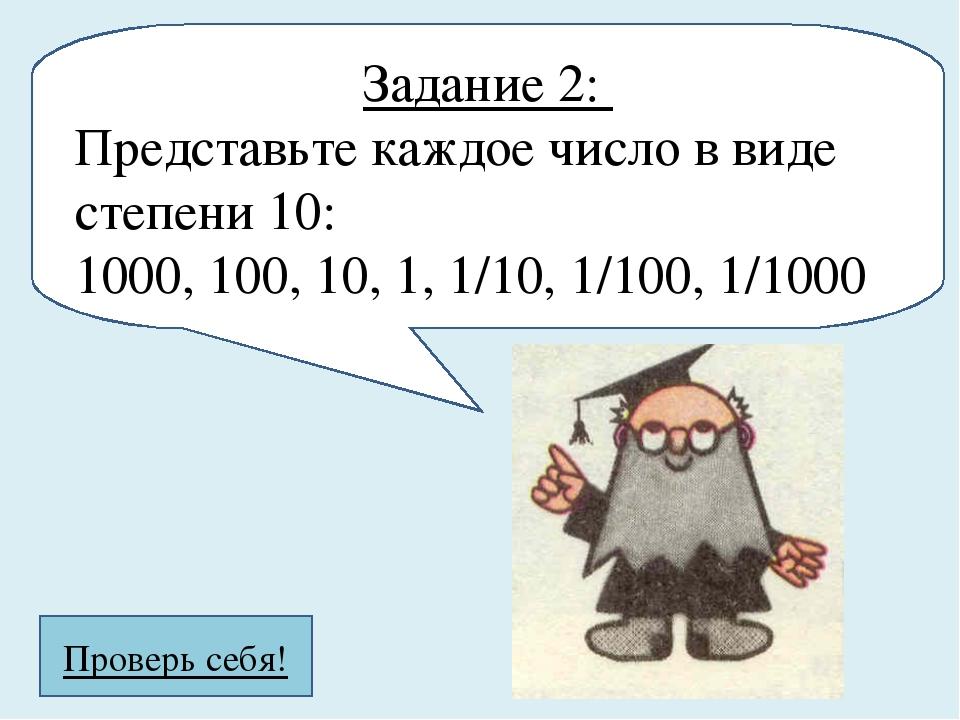 Задание 2: Представьте каждое число в виде степени 10: 1000, 100, 10, 1, 1/10...