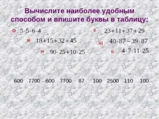 Вычислите наиболее удобным способом и впишите буквы в таблицу: О И Н Б Щ Е О